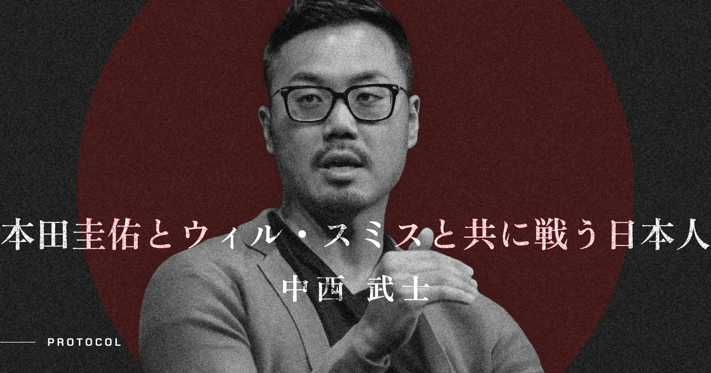 【中西武士】本田圭佑とウィル・スミスと共に世界で戦う日本人投資家