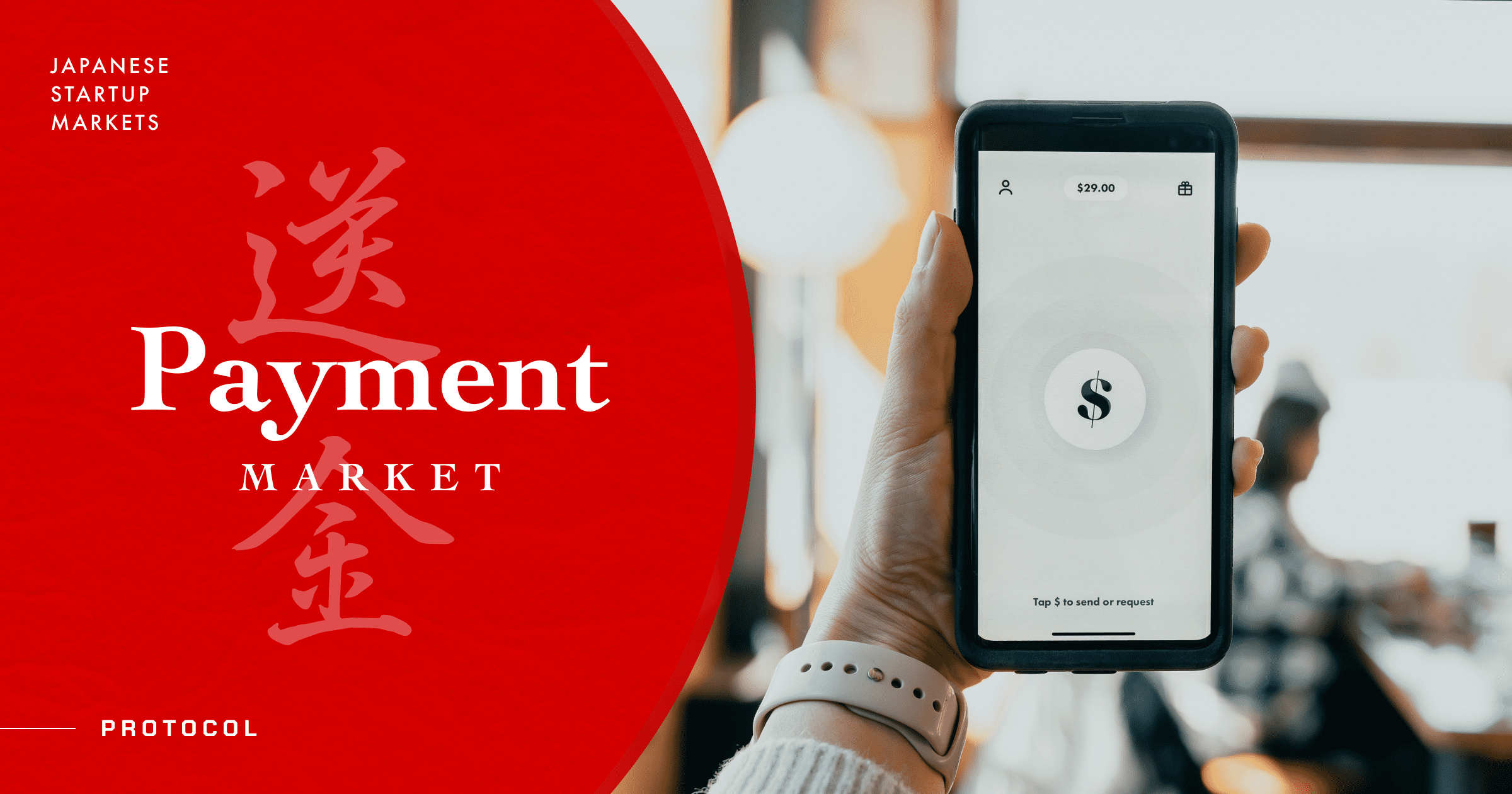 Japanese Startup Markets: Payment