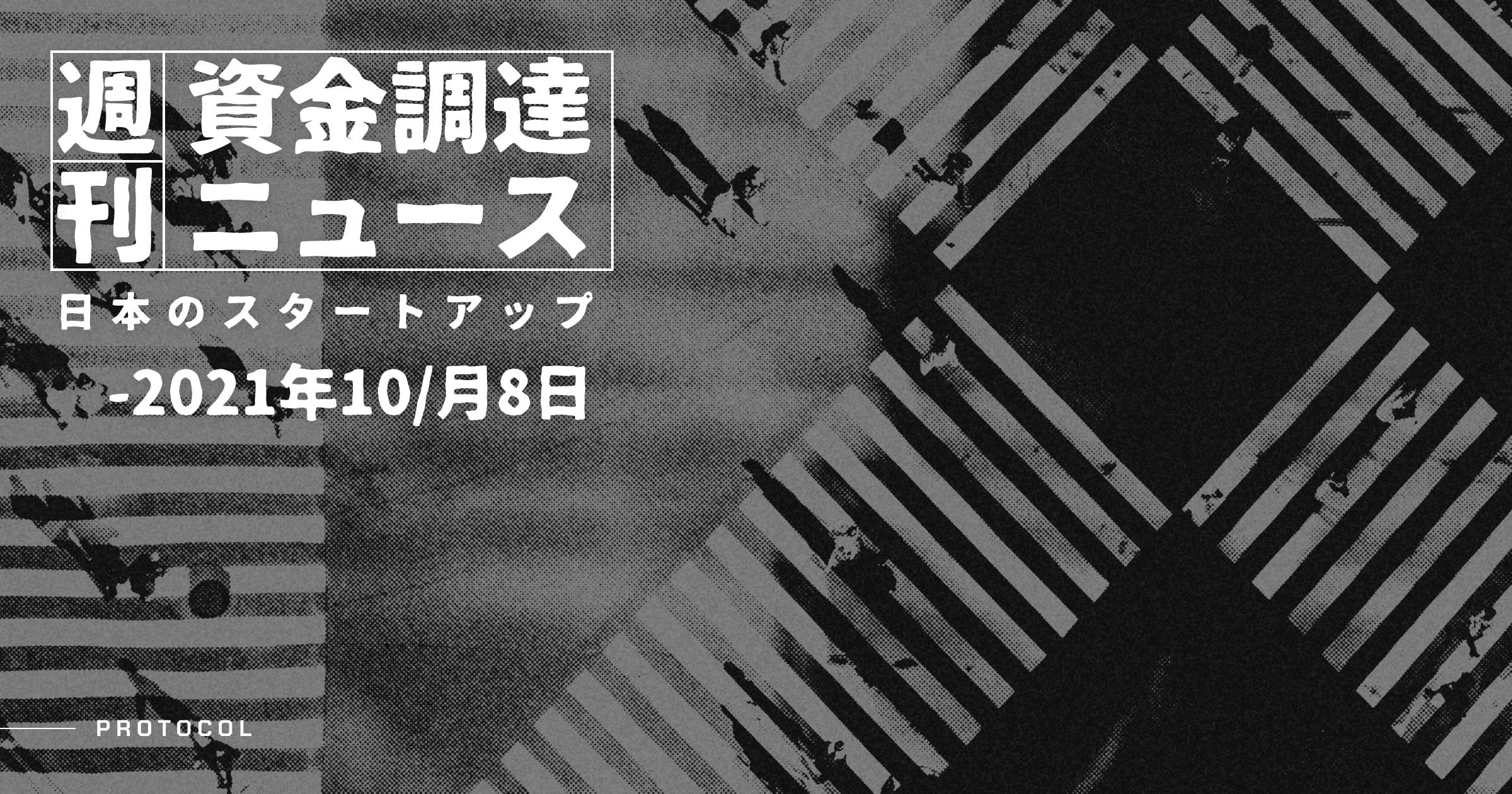 週刊資金調達ニュース:日本のスタートアップ―2021年10月8日
