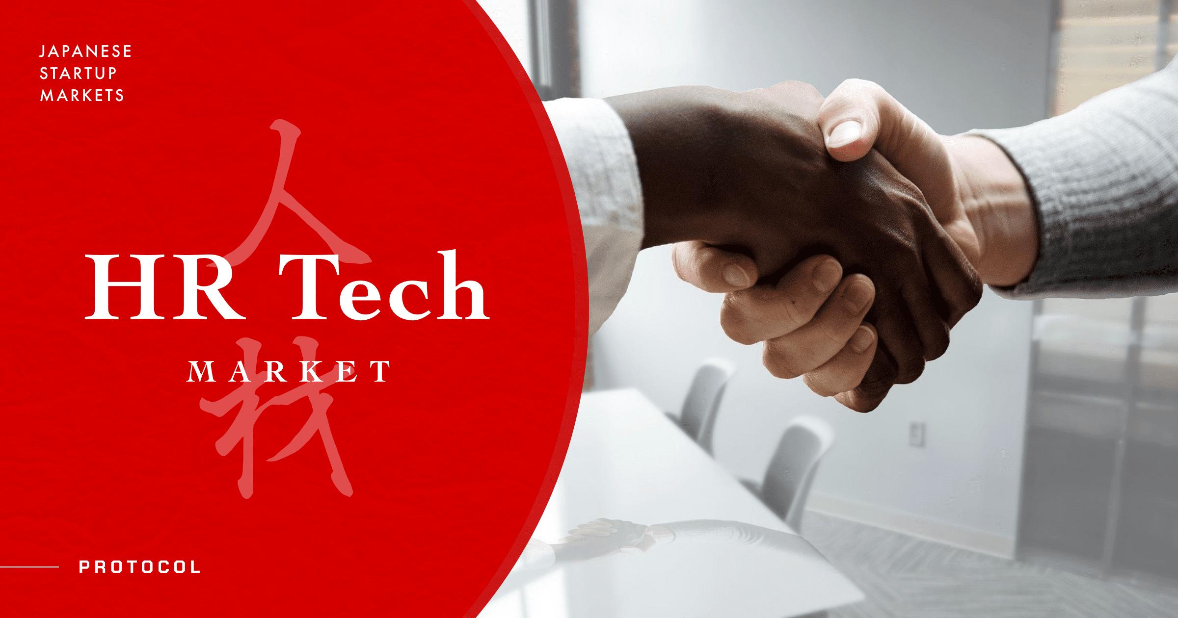 Japanese Startup Markets: HR Tech