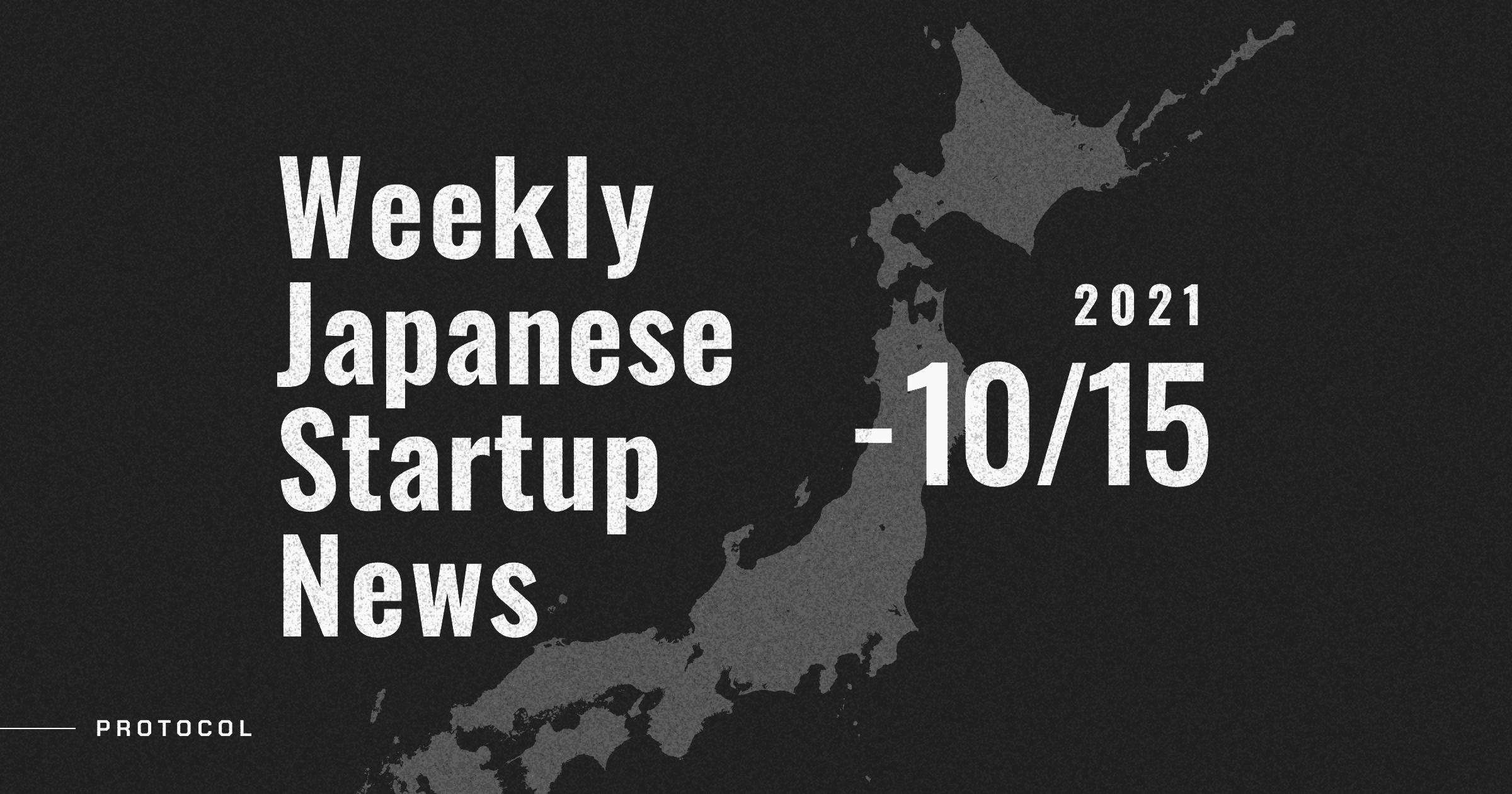 Weekly Japanese Startup News - 10/15/2021
