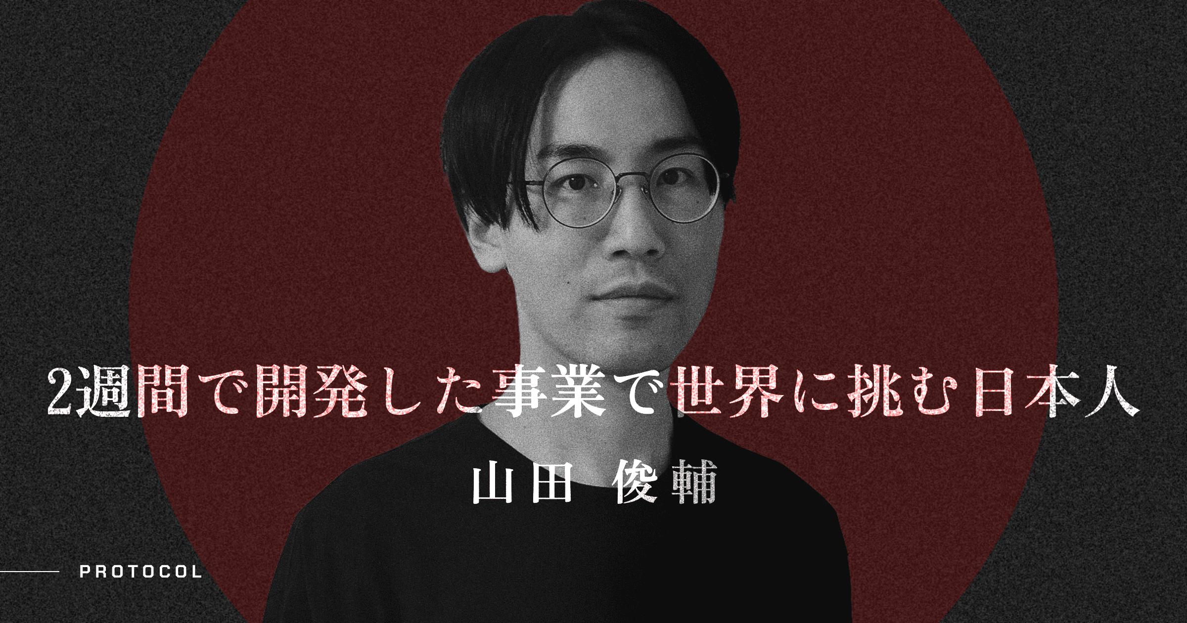 【山田俊輔】2週間で開発した事業で世界に挑む日本人起業家