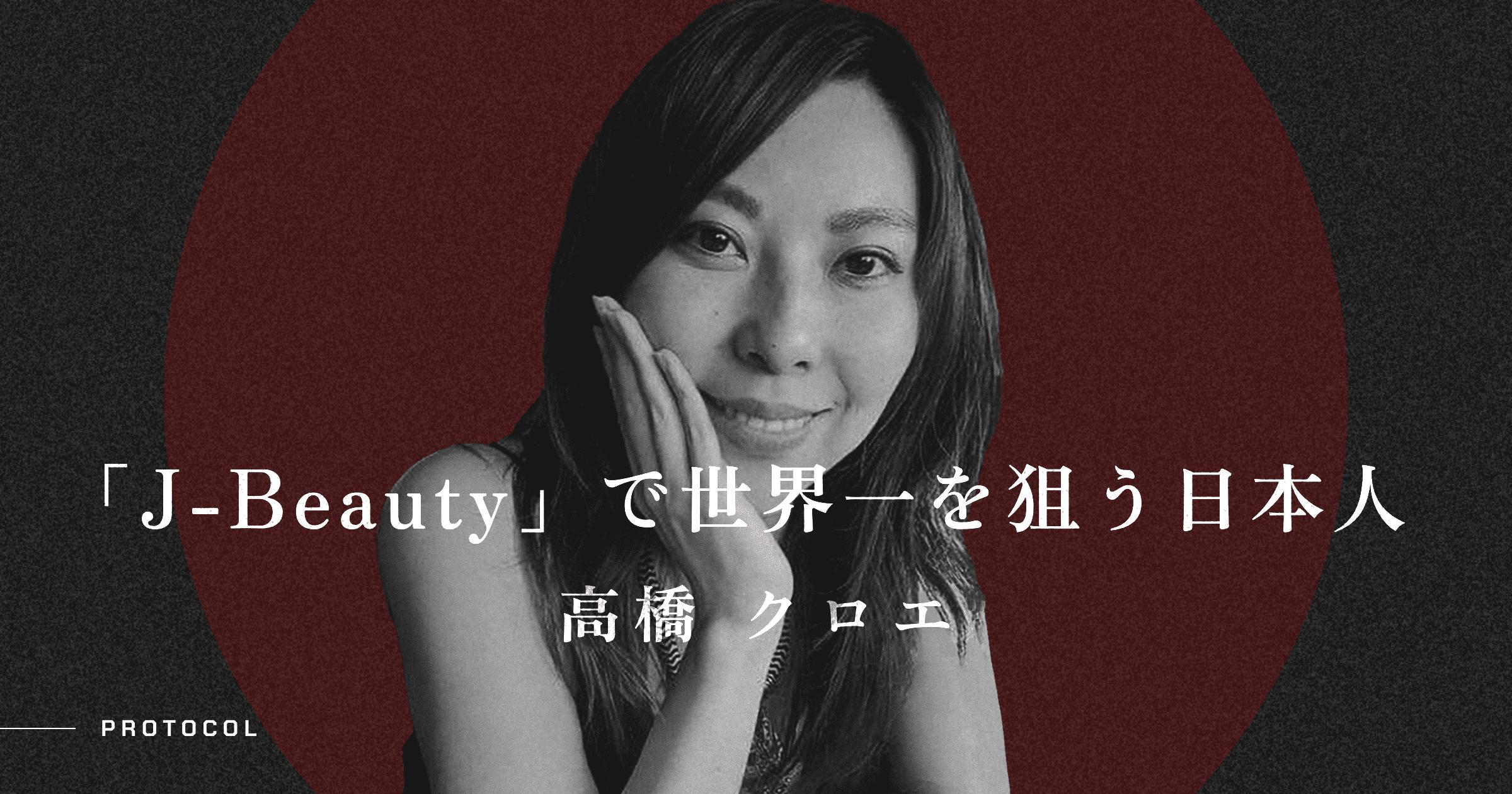 【高橋クロエ】「J-Beauty」で世界一を目指す日本人起業家