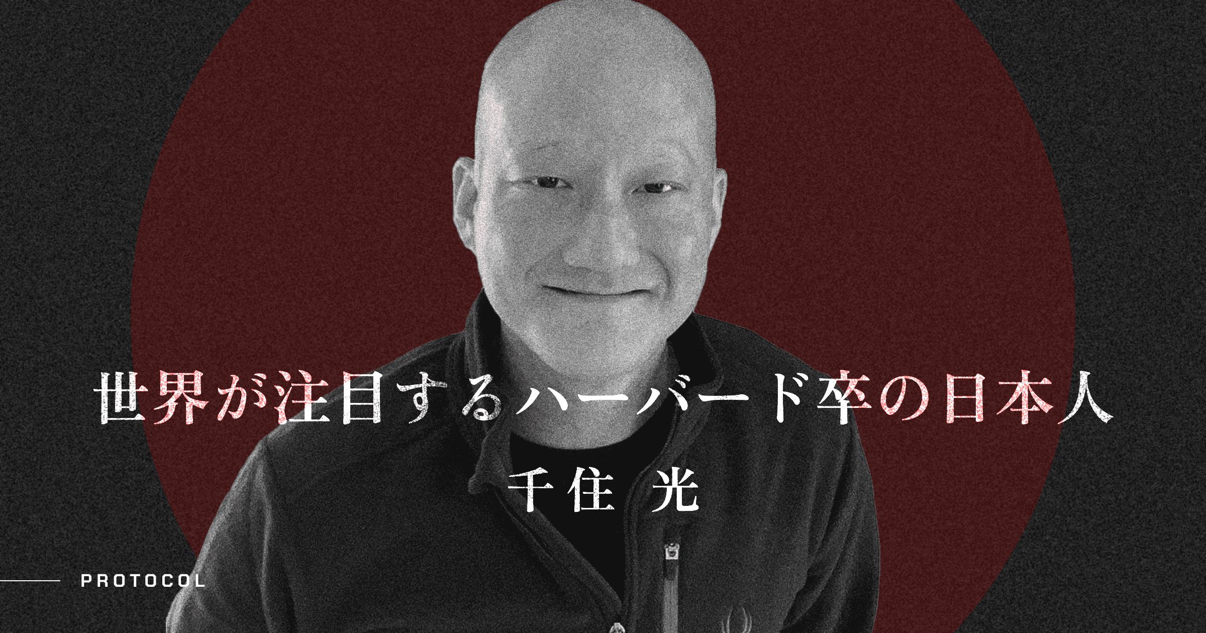 【千住光】世界の投資家が注目するハーバード卒の日本人起業家