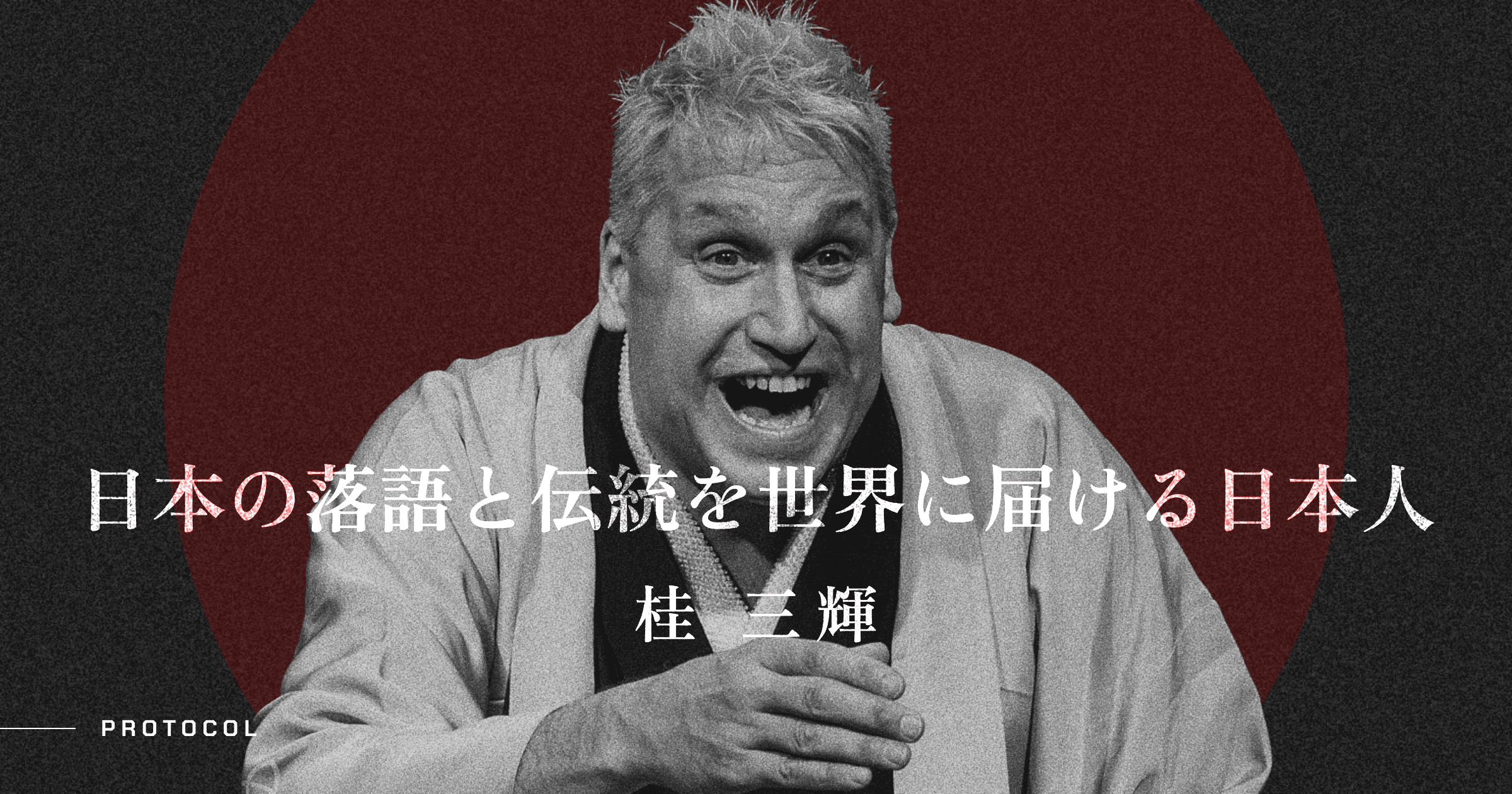 【桂三輝】日本の落語と伝統を世界に届けるカナダ出身の日本人起業家