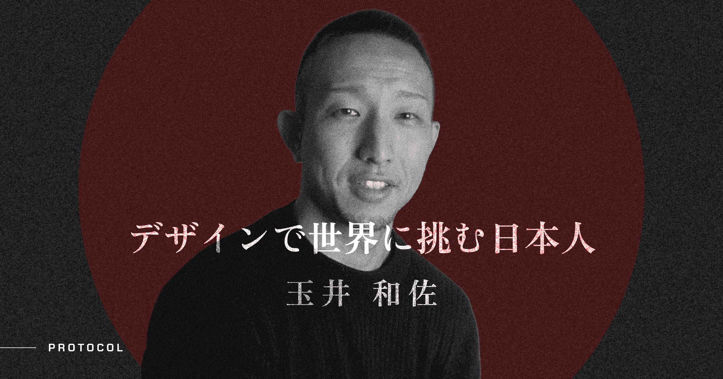 【玉井和佐】デザインで世界に挑む日本人起業家
