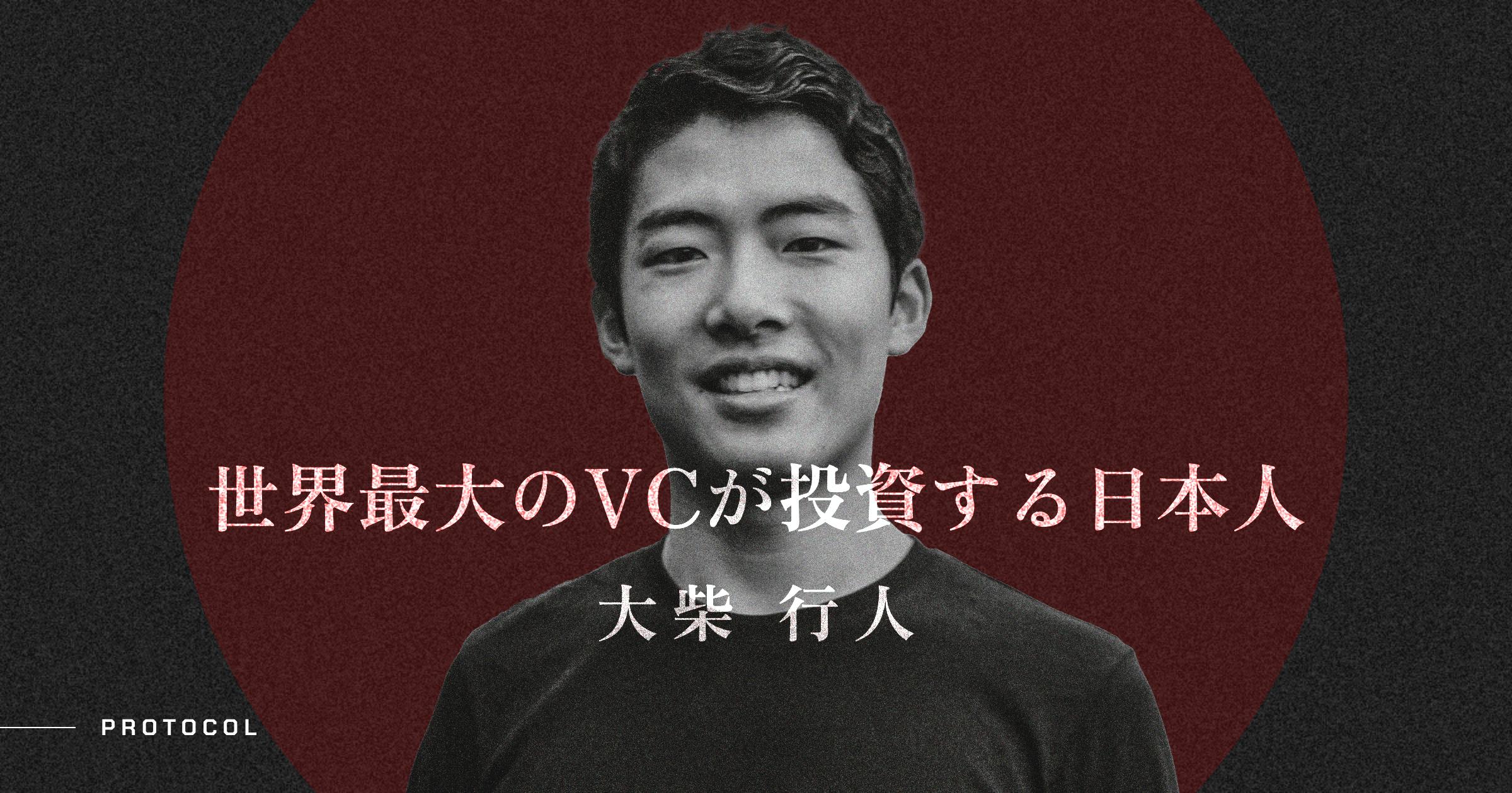 【大柴行人】世界最大のVCが投資するハーバード卒の日本人起業家