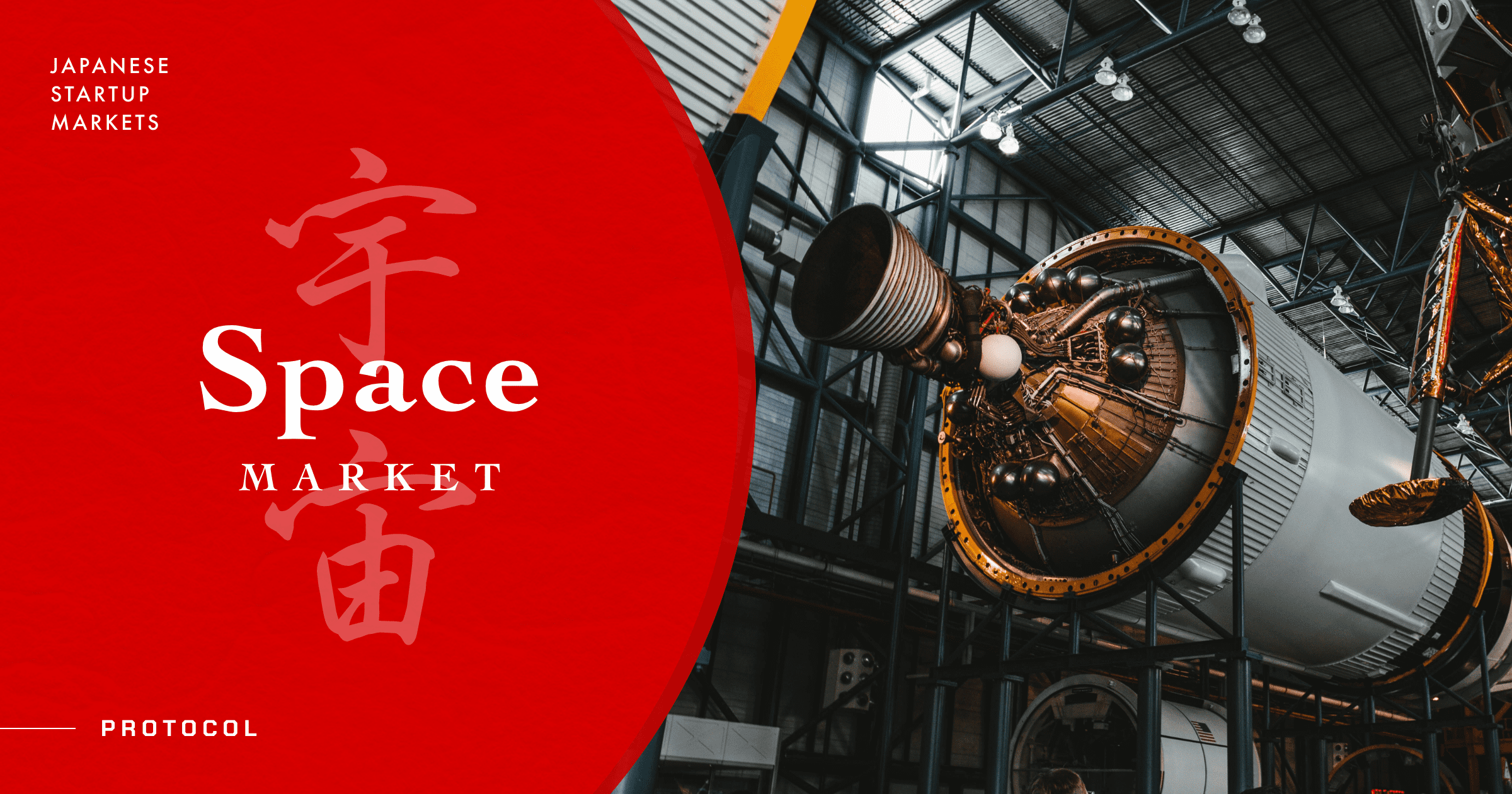 Japanese Startup Markets: Space Industry