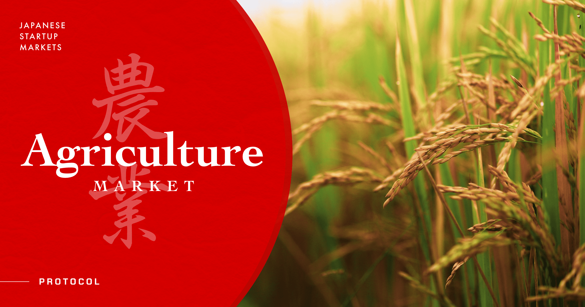 Japanese Startup Markets: Agriculture