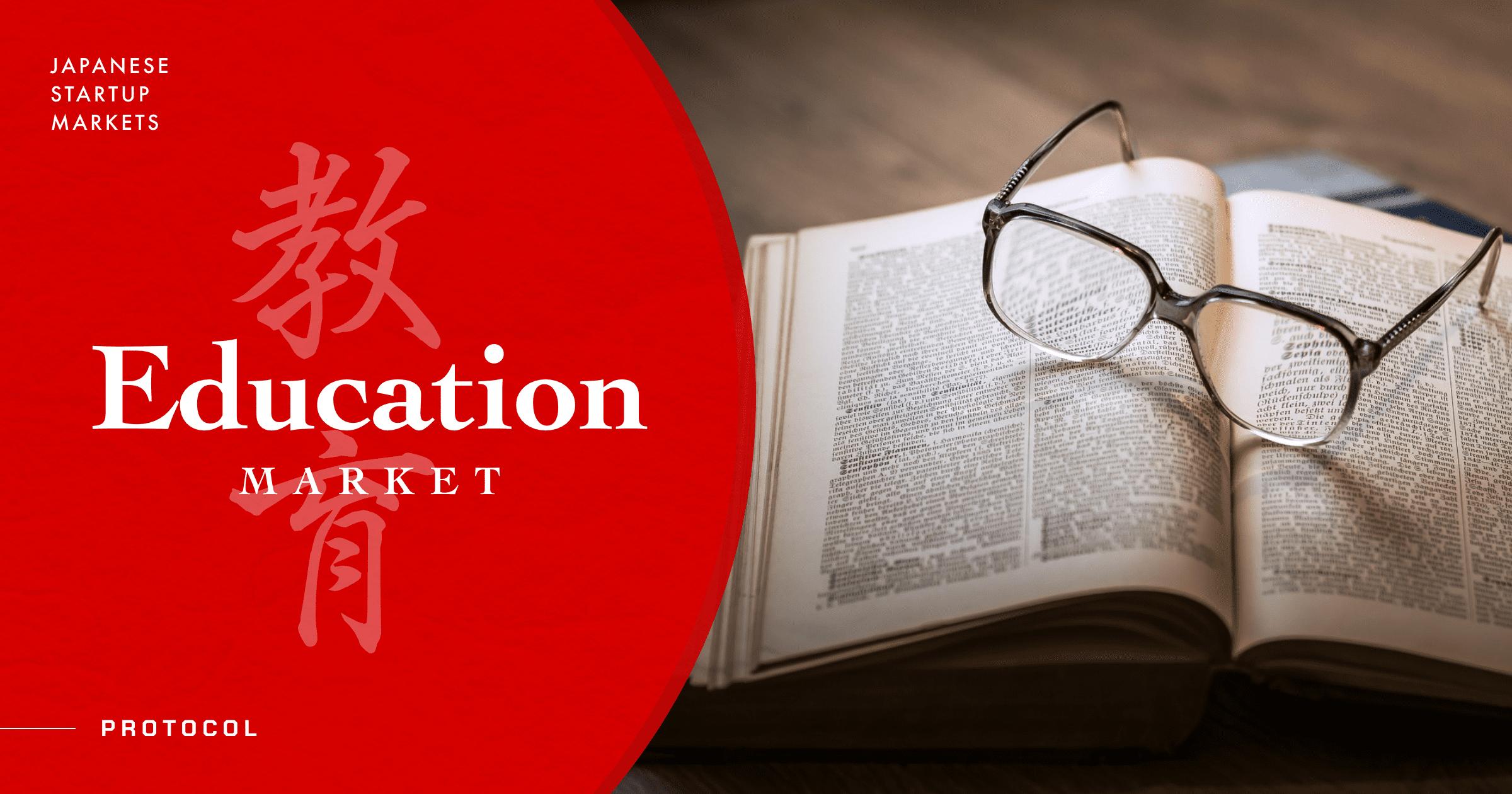 Japanese Startup Markets: Education