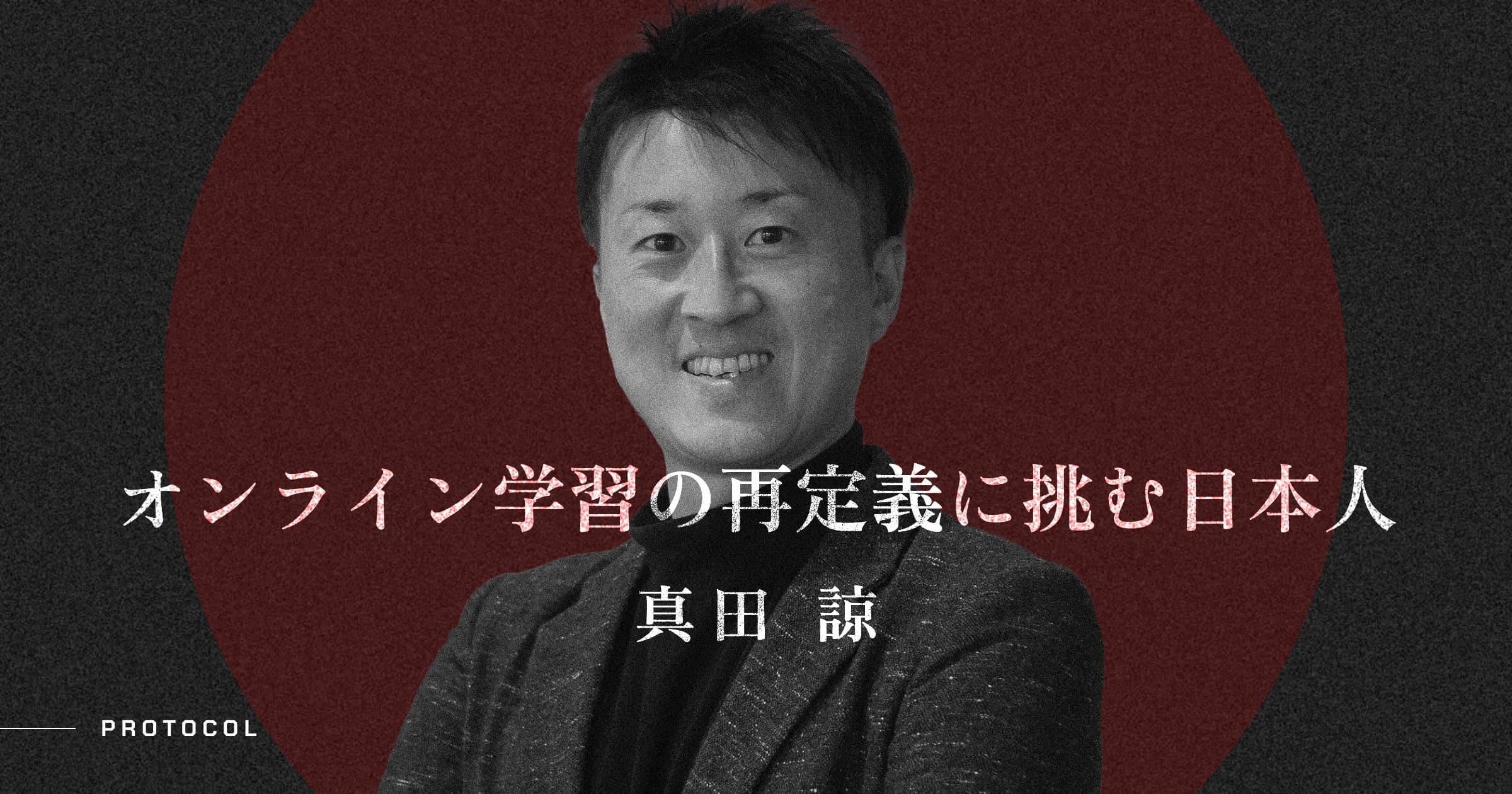 【真田諒】世界のオンライン学習の再定義に挑む日本人起業家